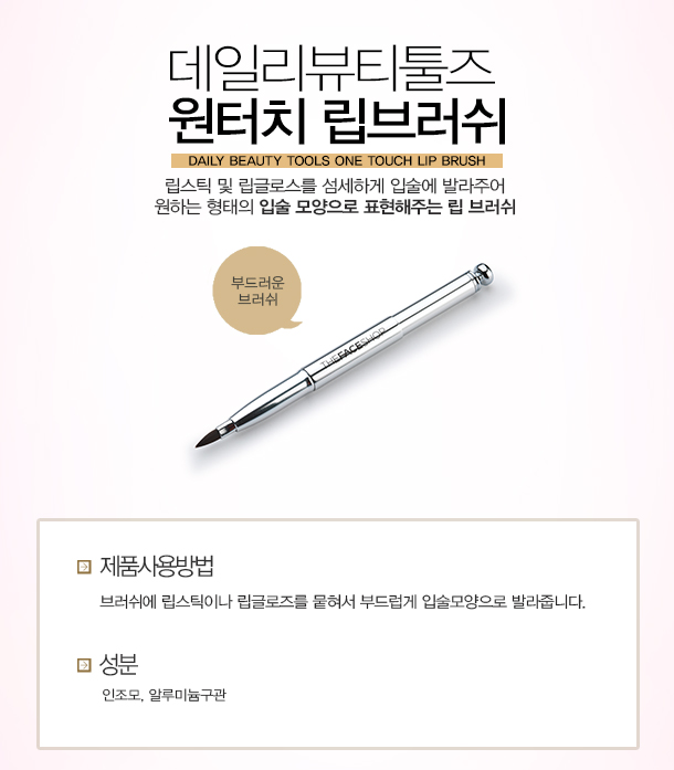 co-moi-one-touch-lip-brush-face-shop-1