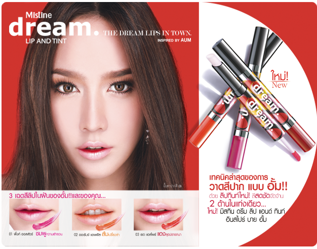 son-mistine-dream-lip-tint-2-dau