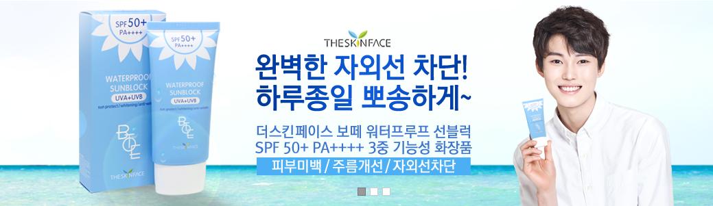 kem-chong-nang-skin-face-waterproof-spf50-pa-1