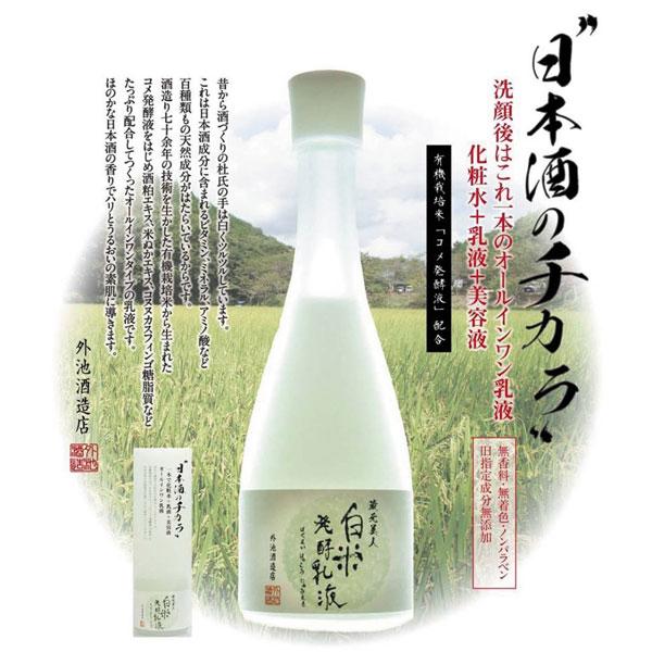 nuoc-lotion-duong-da-kuramoto-bijin-sake-nhat-ban-120ml