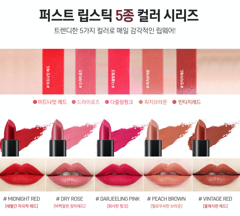 son-g9skin-first-lipstick-5